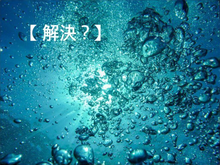 解決?水場の幽霊